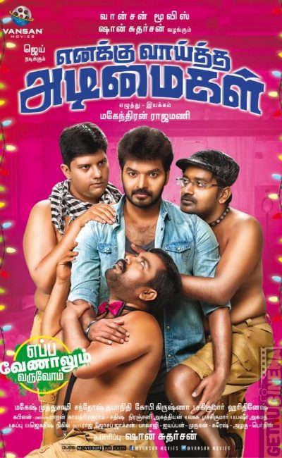 Enakku Vaaitha Adimaigal Movie Review | Movie Review of Enakku Vaaitha Adimaigal | Rocheston TV