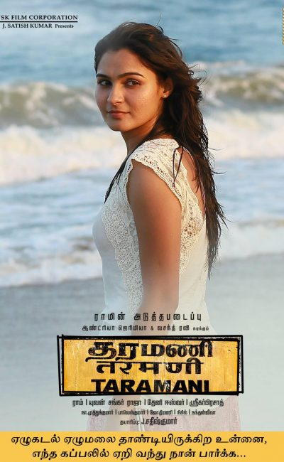 Taramani Movie Review | Ram | Andrea Jeremiah | Vasanth Ravi | Movie Review of Taramani | Rocheston TV