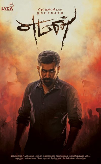 Yaman Movie Review | Movie Review of Yaman | Movie Reviews - Rocheston TV