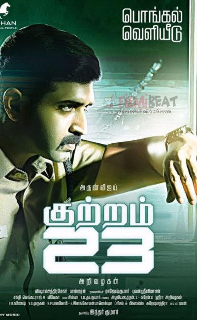 Movie Review of Kuttram 23 | Kuttram 23 Movie Review | Arun Vijay | Rocheston TV