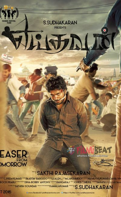 Yeidhavan Movie Review | Kalaiyarasan | Satna Titus | Movie Review of Yeidhavan | Rocheston TV