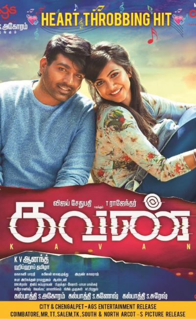 Kavan Movie Review | KV Anand | Movie Review of Kavan | Vijay Sethupathi | Madonna