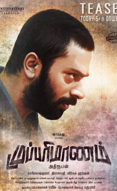 Movie Review of Mupparimanam | Mupparimanam Movie Review | Rocheston TV