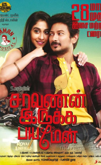 Saravanan Irukka Bayamaen Movie Review | Ezhil | Udhayanidhi Stalin | Movie Review of Saravanan Irukka Bayamaen | Rocheston TV