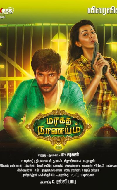Maragadha Naanayam Movie Review | AaRK Saravan | Aadhi | Nikki Galrani | Movie Review of Maragadha Naanayam | Rocheston TV