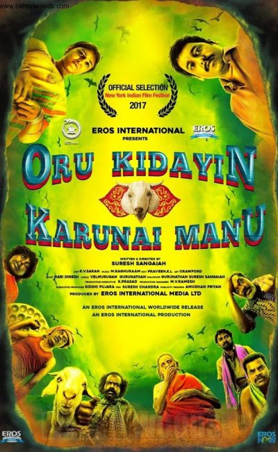 Oru Kidayin Karunai Manu Movie Review | Suresh Sangaiah | Vidharth | Movie Review of Oru Kidayin Karunai Manu | Rocheston TV