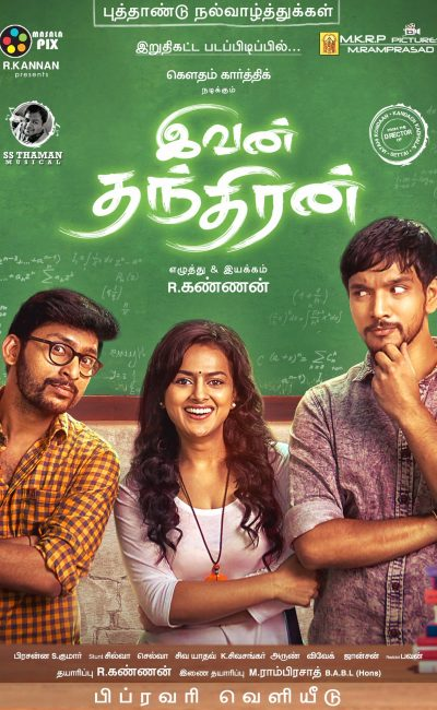 Ivan Thanthiran Movie Review | R. Kannan | Gautham Karthik | Shraddha Srinath | Movie Review of Ivan Thanthiran | Rocheston TV