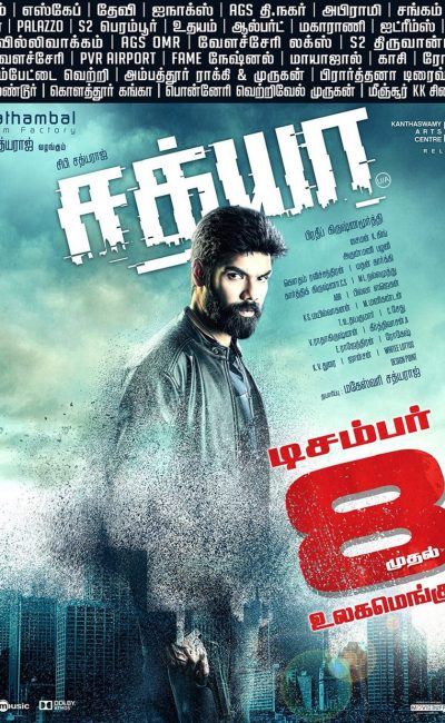 Sathya Movie Review | Pradeep Krishnamoorthy | Sibi Sathyaraj | Movie Review of Sathya | Rocheston TV