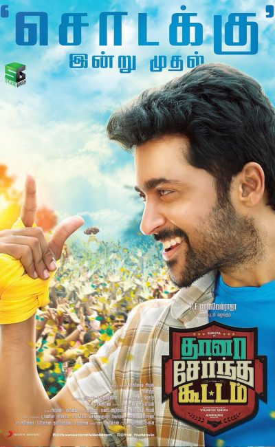 Thaanaa Serndha Koottam Movie Review | Vignesh Shivn | Suriya | Keerthy Suresh | Movie Review of Thaanaa Serndha Koottam | Rocheston TV