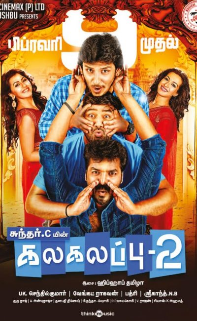 Kalakalappu 2 Movie Review | Sundar C | Jiiva | Jai | Catherine Tresa | Nikki Galrani | Movie Review of Kalakalappu 2