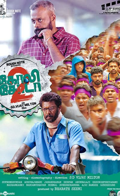 Goli Soda 2 Movie Review | Vijay Milton | Samuthirakani | Gautham Vasudev Menon | Movie Review of Goli Soda 2 | Rocheston TV