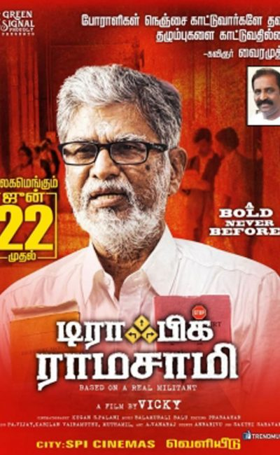 Traffic Ramasamy Movie Review | Vijay Vikram | Ambika | Imman Annachi | Vijay Antony | Movie Review of Traffic Ramasamy | Rocheston TV