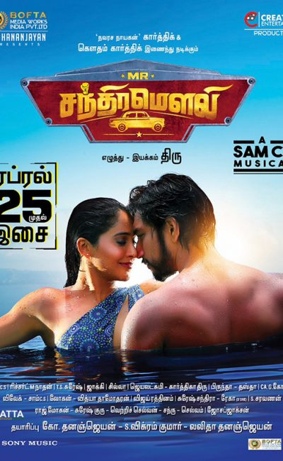 Mr. Chandramouli Movie Review | Thiru | Karthik | Gautham Karthik | Regina Cassandra | Movie Review of Mr. Chandramouli | Rocheston TV