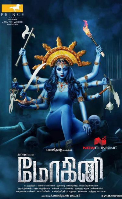 Mohini Movie Review | Ramana Madhesh | Trisha | Jackky Bhagnani | Movie Review of Mohini | Rocheston TV