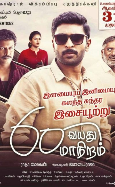 60 Vayadu Maaniram Movie Review | Radha Mohan | Vikram Prabhu | Indhuja | Prakash Raj | Samuthirakani |Movie Review of 60 Vayadu Maaniram | Rocheston TV