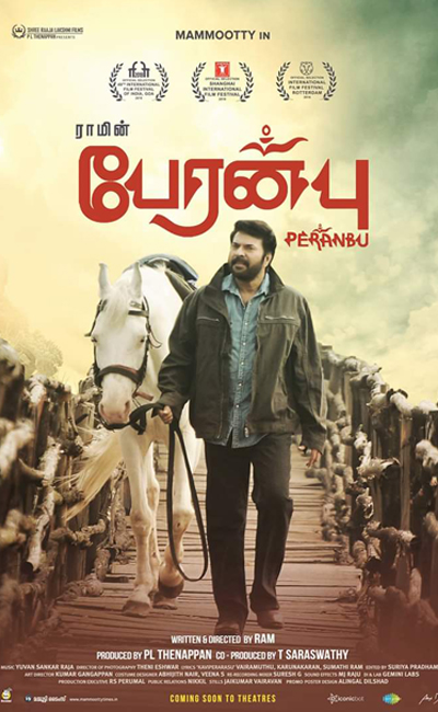 Peranbu Movie Review | Director Ram | Movie Review of Peranbu | Rocheston TV